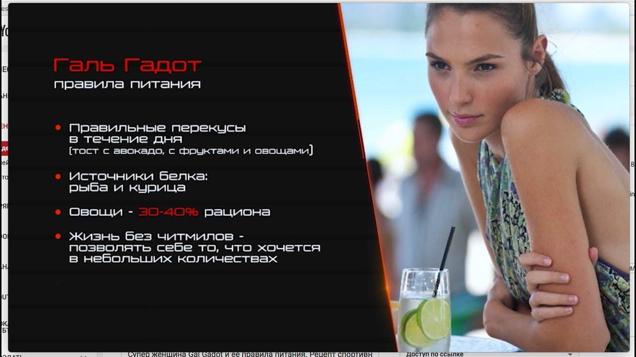 """""""Супер женщина"""" Gal Gadot и ее правила питания. Рецепт ..."""